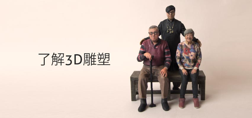 Bluprint 3D Family Figure